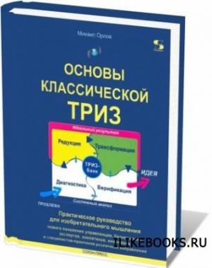 Книга Орлов Михаил - Основы классической ТРИЗ. Практическое руководство для изобретательного мышления