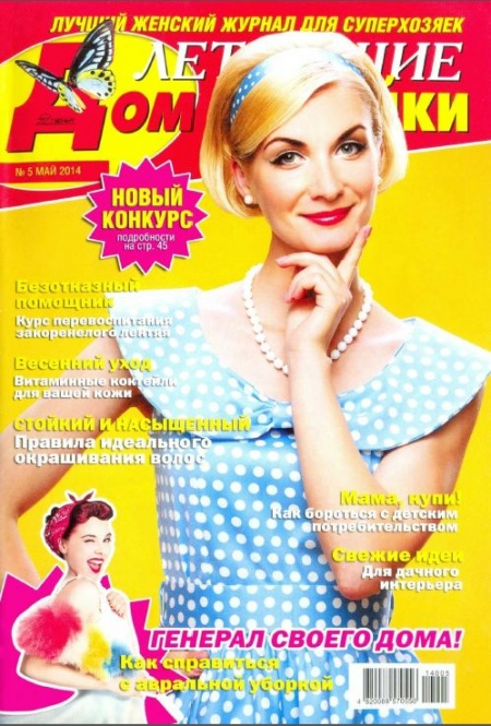 Книга Журнал Летающие домохозяйки №5 ( май 2014)