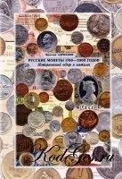 Книга Русские монеты 1700 - 2000 годов. Исторический обзор и каталог