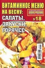 Журнал Золотая коллекция рецептов. Спецвыпуск № 18  2010 г