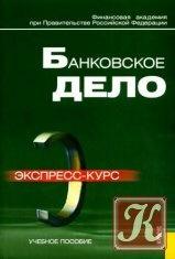 Книга Банковское дело. Экспресс-курс