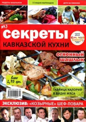 Книга Секреты кавказской кухни №3 2011