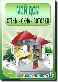 Книга Мой дом. Стены, окна, потолки.