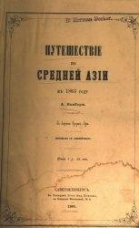 Книга Путешествiе по Средней Азiи въ 1863 году