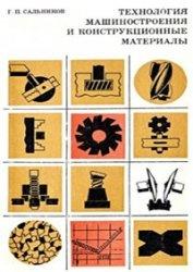 Книга Технология машиностроения и конструкционные материалы