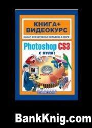 Книга Adobe Photoshop CS3 с нуля