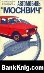 Книга Автомобиль Москвич