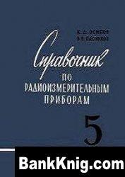 Книга Справочник по радиоизмерительным приборам. В 5-и томах.  Том 5