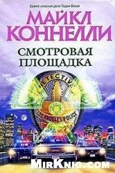 Книга Смотровая площадка