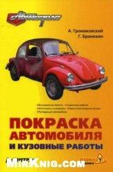 Книга Покраска автомобиля и кузовные работы