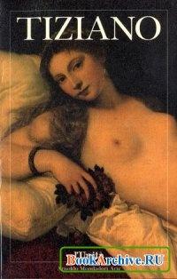 Книга Tiziano (Arnoldo Mondadori Arte).