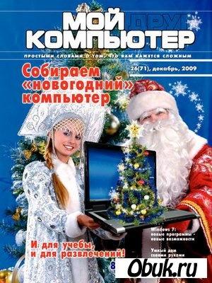 Журнал Мой друг компьютер №26 (декабрь 2009)