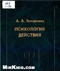 Книга Психология действия