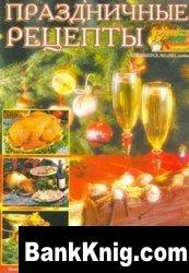 Журнал Кулинарные хитрости.Спецвыпуск №11 2005