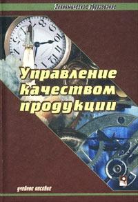 Книга Управление качеством продукции.