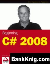 Книга Beginning C# 3.0: An Introduction to Object Oriented Programming