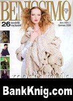 Журнал BENISSIMO №1 2008