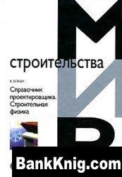 Книга Справочник проектировщика. Строительная физика.