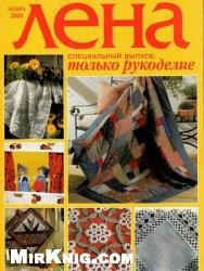 Журнал Лена №1 2000