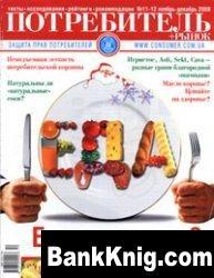 Журнал Потребитель №11-12 (ноябрь-декабрь 2008) HQ