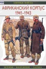 Книга Африканский корпус 1941-1943