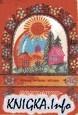 Книга Солнышко-вёдрышко! Русские народные потешки