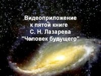 Книга С. Н. Лазарев. Семинар 4 и 5 января в Москве (2010) DVDRip