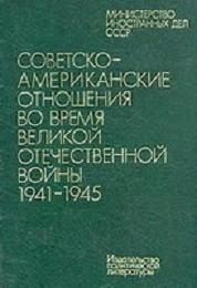 Книга Советско-американские отношения в 1941-1945