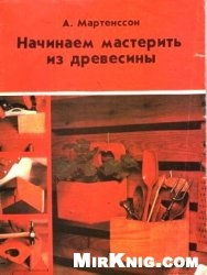 Книга Начинаем мастерить из древесины