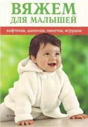 Книга Вяжем для малышей. Кофточки, шапочки, пинетки, игрушки