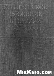 Книга Крестьянское движение в Россиии 1890-1900