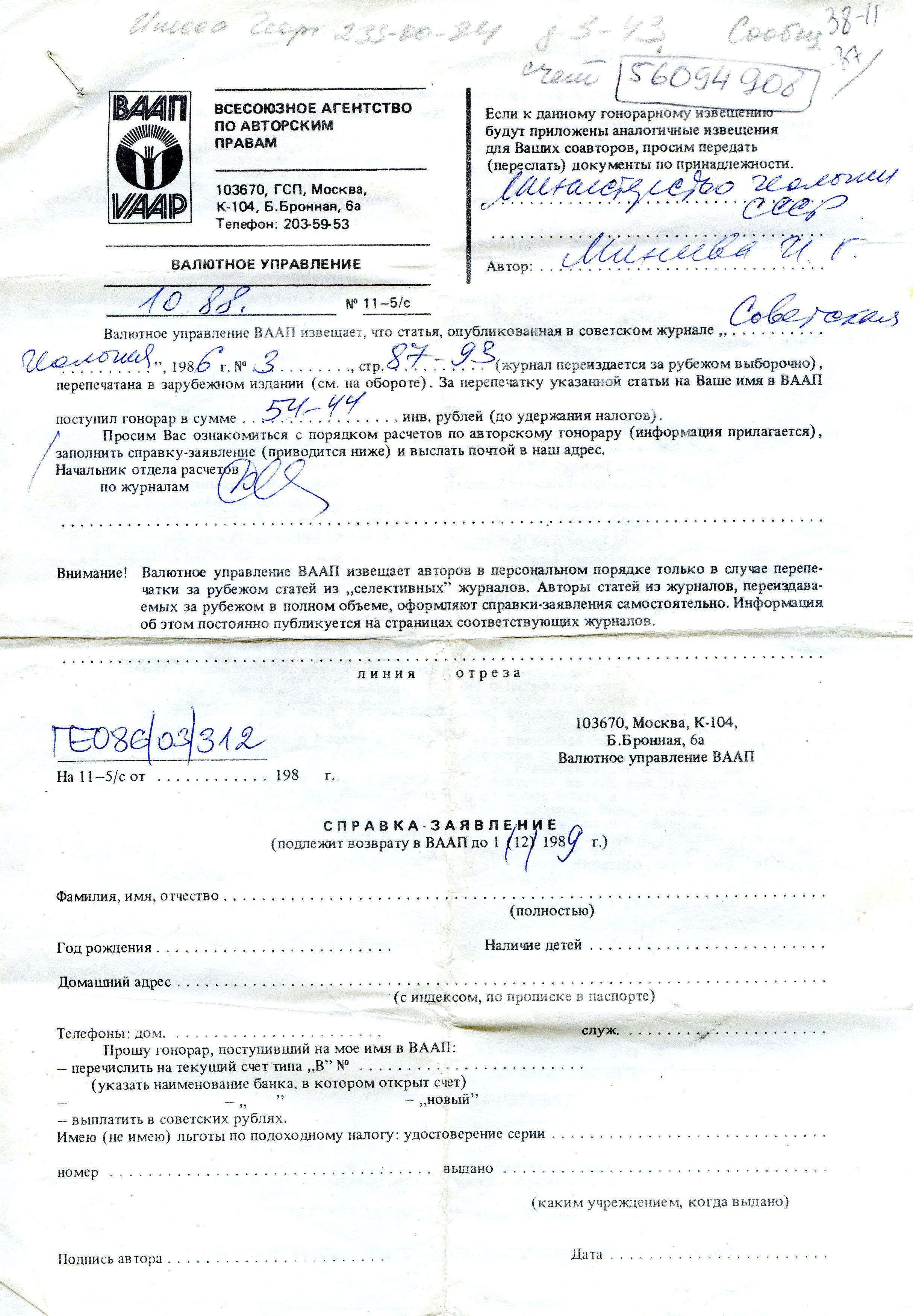 1988 ВААП_инв рубль001.jpg
