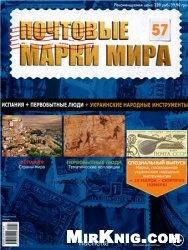 Журнал Почтовые марки мира №-57