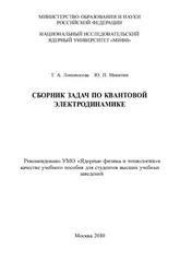 Книга Сборник задач по квантовой электродинамике, Ломоносова Т.А., Никитин Ю.П., 2010