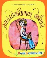 Книга Заколдованная девочка