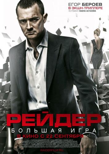 Рейдер (2011/HDRip)