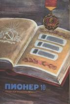 Пионер 1973-10