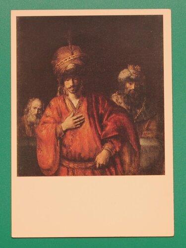 Давид и Урия. Ок. 1665 г.