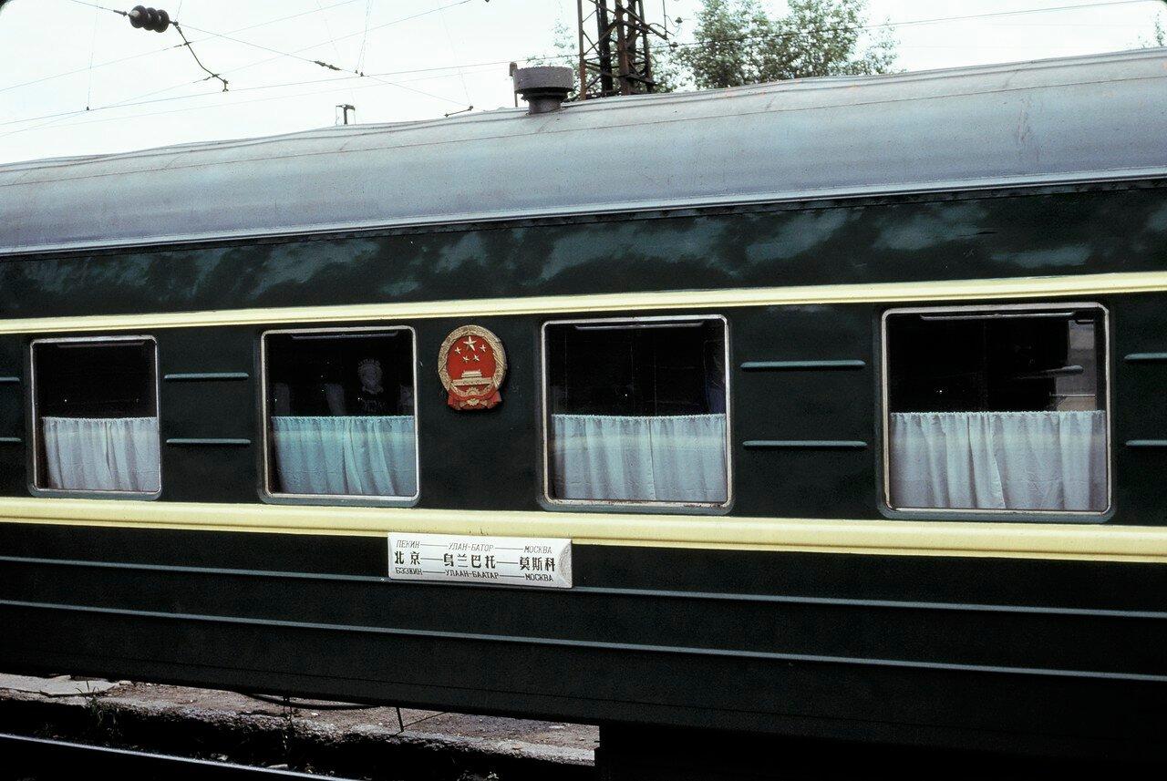 Вагон поезда «Москва-Пекин»