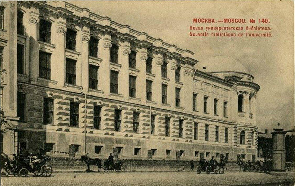 Новая Университетская библиотека