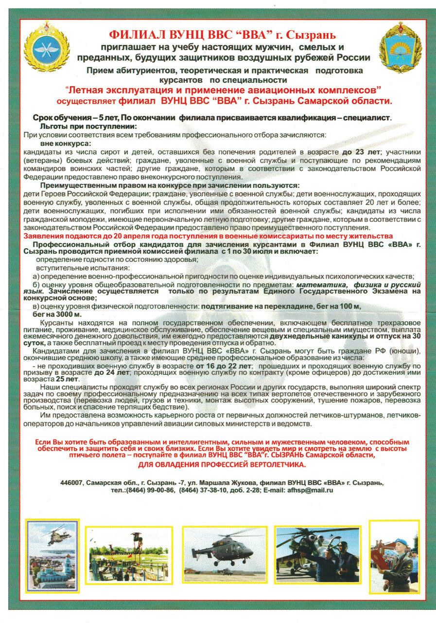 """Филиал ВУНЦ ВВС """"ВВА"""" г. Сызрань"""