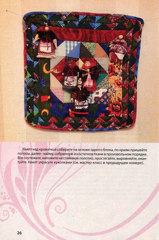 Рукоделие: модно и просто. Спецвыпуск № 10 2011