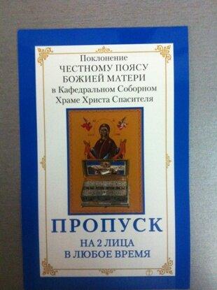 Собчак опубликовала VIP-пропуск к