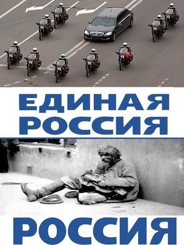единая россия бедность