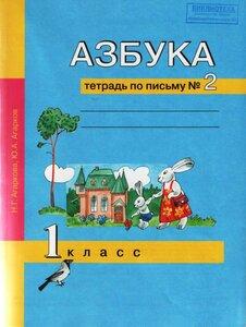Азбука тетрадь по письму №2