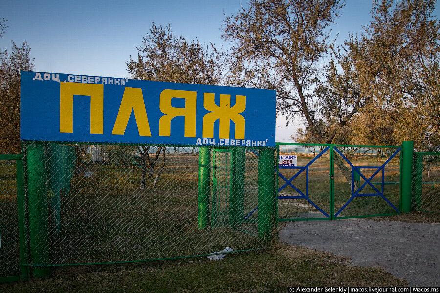 Азовские курорты или почему в России нет и вряд ли будет нормальный туризм