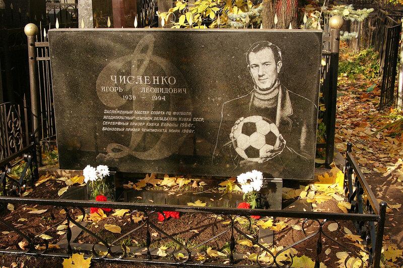И́горь Леони́дович Числе́нко Ваганьково и Новодевичье кладбища. Некрополи в фотографиях. Могилы знаменитостей
