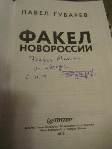Губарев книга автограф.jpg