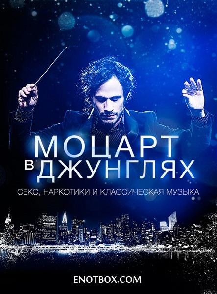 Моцарт в джунглях (1 сезон: 1-10 серии из 10) / Mozart in the Jungle / 2014 / ПМ (AlexFilm) / WEBRip + WEBRip (720p)