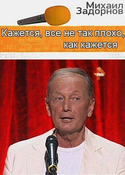 Концерт Михаила Задорнова. Кажется, что все не так плохо, как кажется (2015) SATRip
